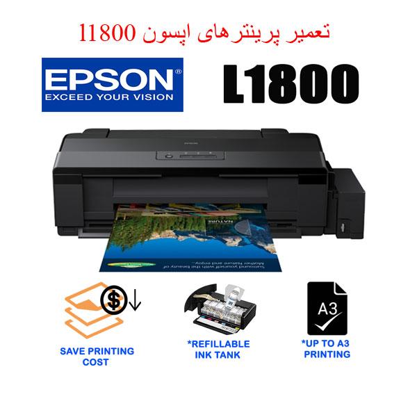 تعمیر پرینترهای اپسون L1800